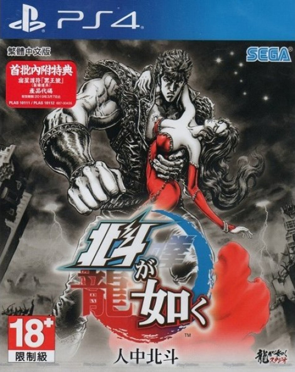 Fist of the North Star (Hokuto Ga Gotoku)